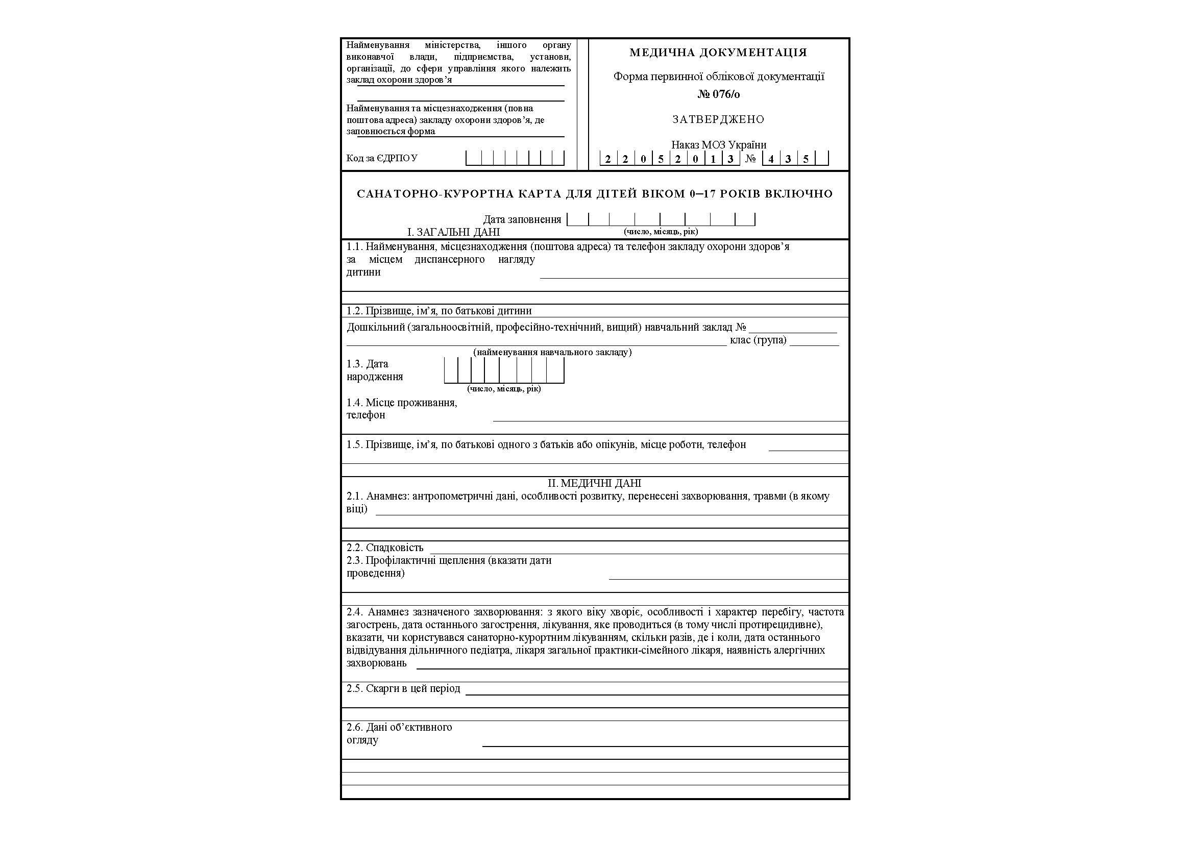Образец справки на педикулез форма 079