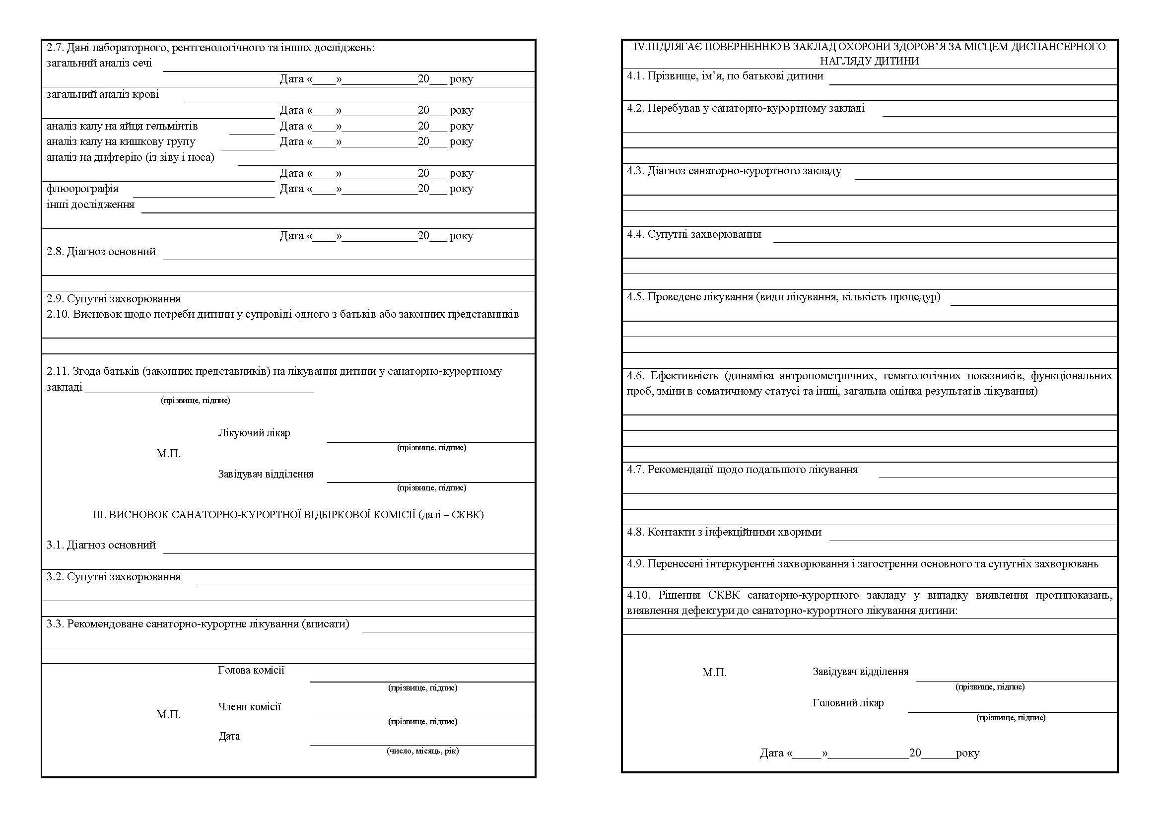 санаторно-курортная карта форма 076/0 бланк