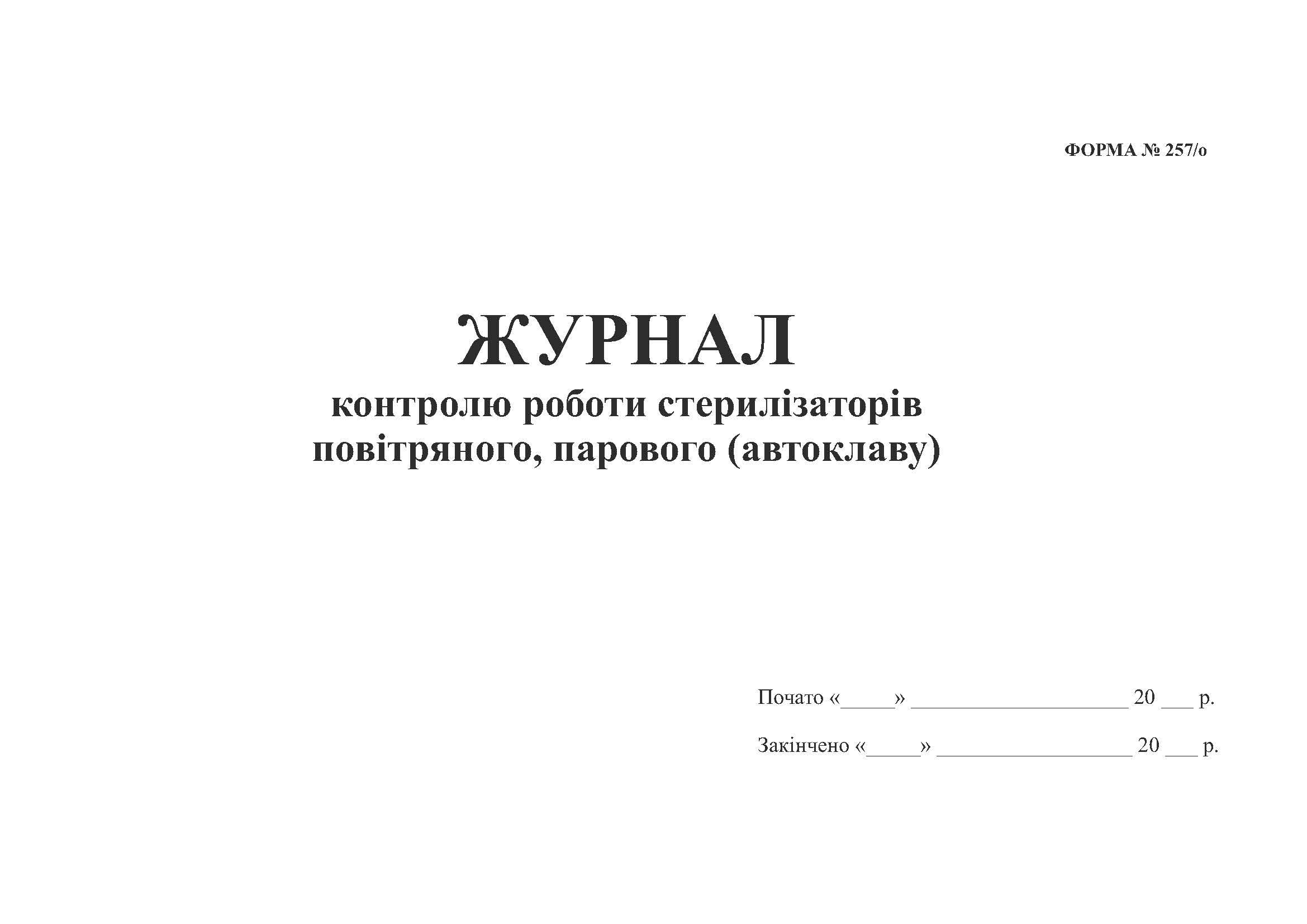 бланк форма 025 у-04