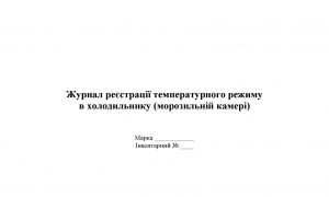 Holodilnik_Страница_1