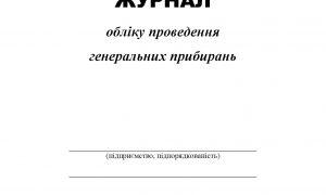 ген прибир МОЗ_обло_Страница_2
