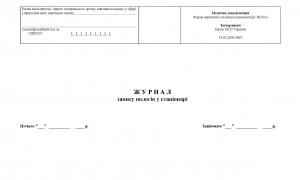 010_o_zapisu pologiv stacionar_Страница_1