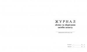 Jl obliku zasobiv zahistu_Страница_1