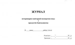Jurnal expert medu (f.48-vet)_Страница_1