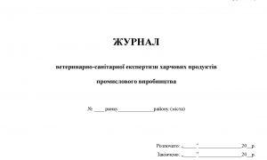 Jurnal ve san expert xarch produktiv prom virva (f.41-vet)_Страница_1