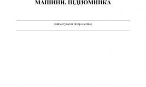 ВАХТОВОГО ЖУРНАЛУ МАШИНІСТА КРАНА_Страница_1