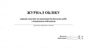 ЖУРНАЛ ОБЛІКУ нарядів допусків_Страница_1