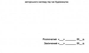 ЖУРНАЛ авторського нагляду за будів_Страница_1
