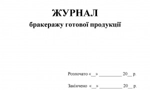 ЖУРНАЛ бракеражу_Страница_3