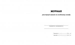 ЖУРНАЛ реєстрації наказів по особовому складу_Страница_1