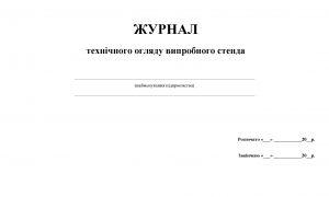 ЖУРНАЛ техн огляду випробного стенда_Страница_1