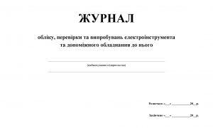 ЖУРНАЛ випроб електроінструм_Страница_1