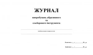 Журнал абразивного ельборового інструм_Страница_1