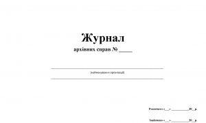 Журнал архівних справ_Страница_1