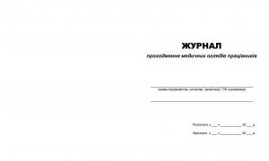 Журнал проходження медоглядів працівників_Страница_1