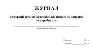 Журнал реестр осіб постраждали нещасн випадку_Страница_1