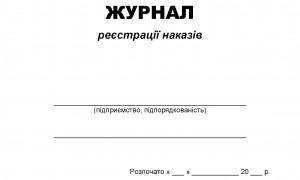 Журнал реєстрації наказів_Страница_2