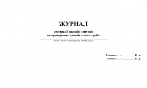 Журнал реєстрації нарядів газонебезпечних робіт_Страница_1