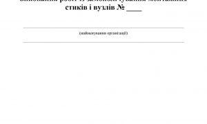 Журнал робіт із замонолічування монтажних стиків вузлів_Страница_1