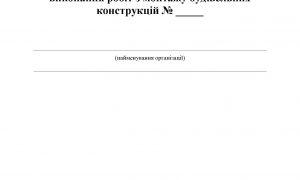 Журнал робіт з монтажу будів конструкцій_Страница_1