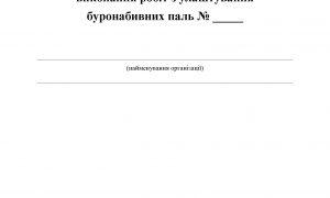 Журнал улаштування буронабивних паль_Страница_1