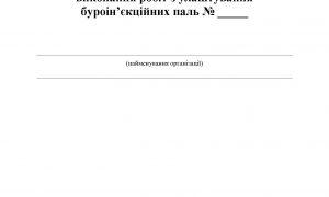 Журнал улаштування паль_Страница_1
