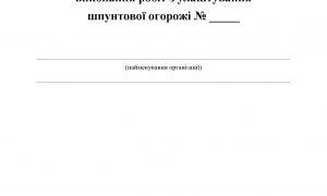 Журнал улаштування шпунтової огорожі_Страница_1