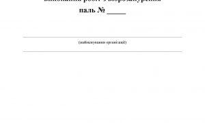 Журнал віброзанурення паль_Страница_1