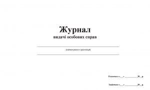 Журнал видачі особових справ_Страница_1