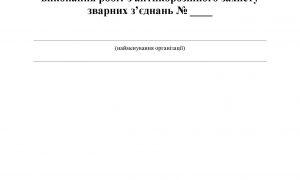 Журнал виконання антикоорозійний захист_Страница_1