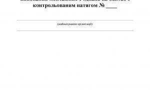 Журнал виконання монтажних зєднань на болтах_Страница_1