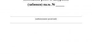 Журнал занурення паль_Страница_1