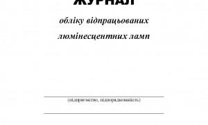l obliku lamp_Страница_2