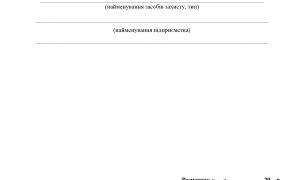 журнал випробувань засобів захисту з діелектричної гуми_Страница_1