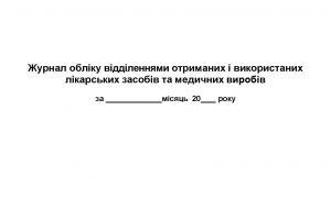 Додаток_5_наказ 635_Страница_1