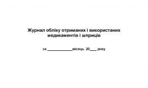 Додаток_5 Облік медикаментів і шприців_Страница_1