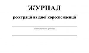 Журнал реєстрації вхідної_вихідної кореспонденції_Страница_1