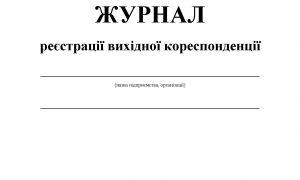 Журнал реєстрації вхідної_вихідної кореспонденції_Страница_3