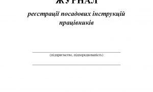ЖУРНАЛ реєстрації посадових інструкцій працівників_Страница_2
