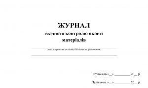 ЖУРНАЛ вхідного контролю якості матеріалів та сировини_Страница_1