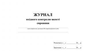 ЖУРНАЛ вхідного контролю якості матеріалів та сировини_Страница_4