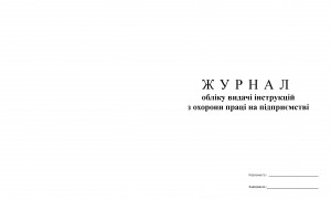 Jurnal obliku instrukciy ohoroni praci_Страница_1
