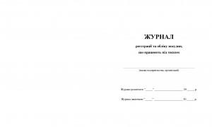 Jurnal obliku posudin_Страница_1