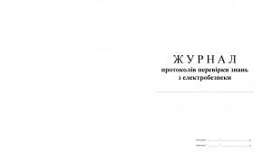 Jurnal protokoliv perev elektro_Страница_1
