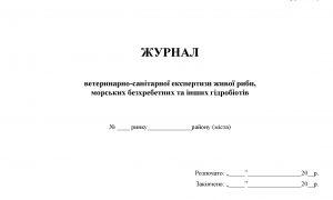 Jurnal vet san expert ribi (f.40-vet)_Страница_1