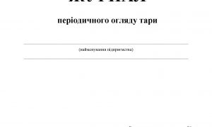ЖУРНАЛ ПЕРІОДИЧНОГО ОГЛЯДУ ТАРИ_Страница_1