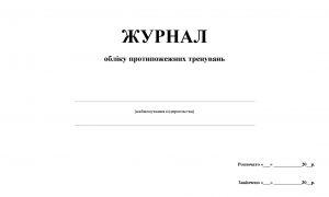 ЖУРНАЛ обліку протипожежних тренувань_Страница_1