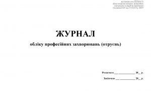 Журнал обліку отруєнь_Страница_2