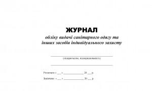 Журнал обліку санітарного одягу і засобів захисту_Страница_3