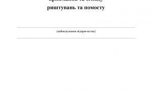 Журнал приймання та огляду риштувань та помосту_Страница_1